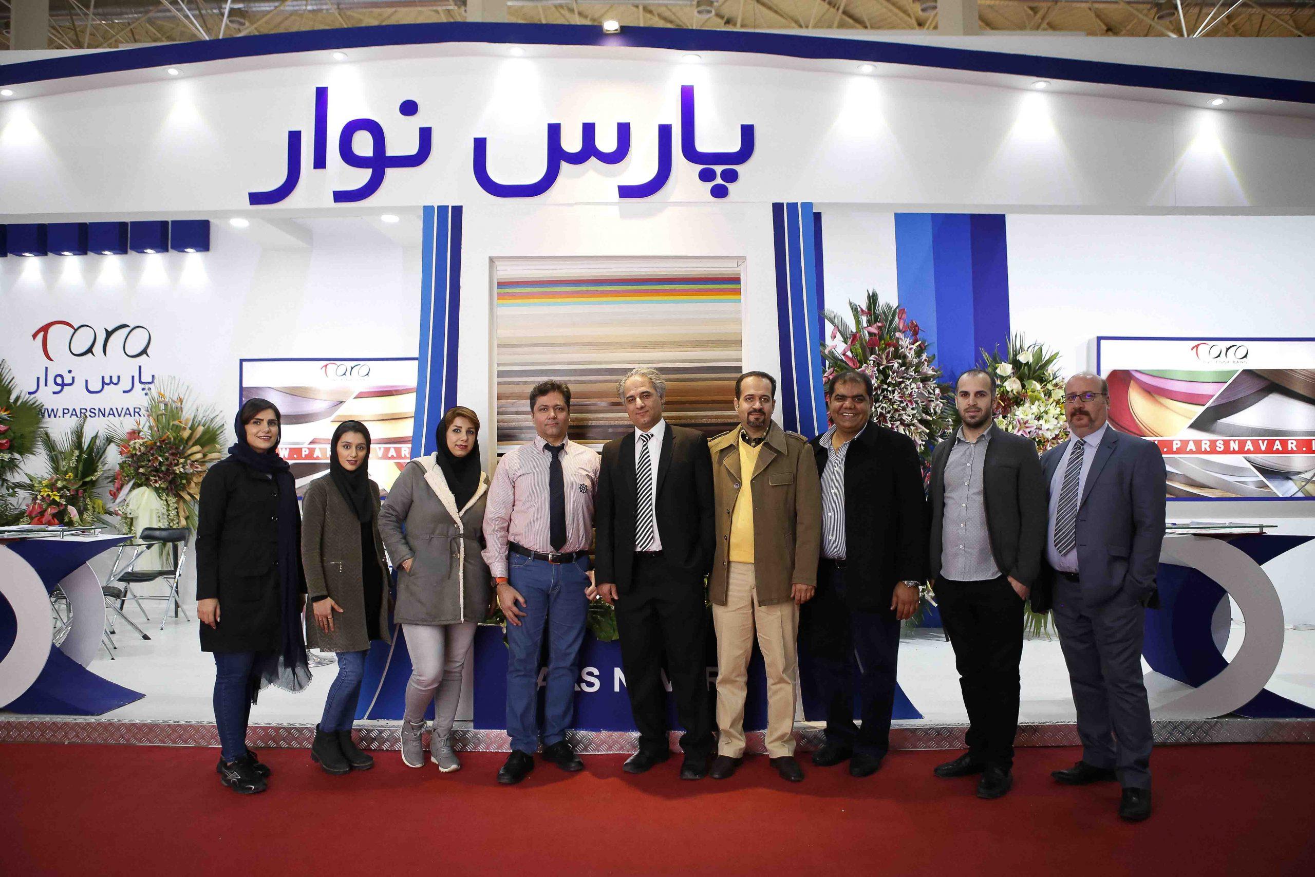 نمایشگاه تهران 1396